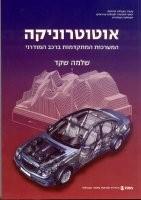 אוטוטרוניקה - המערכות המתקדמות ברכב המודרני