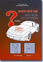 מאגר שאלות ותשובות באוטוטרוניקה חלק ג: מערכות חשמל ואלקטרוניקה ברכב