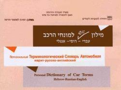 מילון עברי - רוסי - אנגלי למונחי רכב