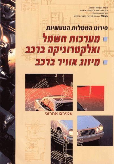 פירוט המטלות המעשיות במערכות חשמל ואלקטרוניקה ברכב