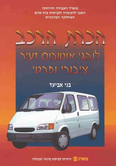 הכרת הרכב- אוטובוס זעיר ציבורי