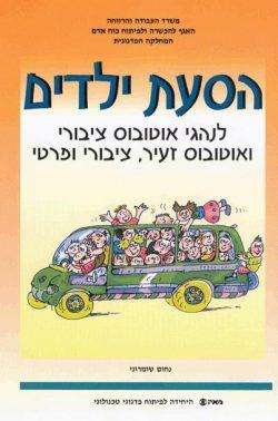 הסעת ילדים לנהגי אוטובוס ציבורי ואוטובוס זעיר, ציבורי ופרטי
