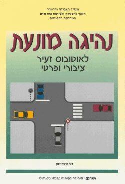 נהיגה מונעת לקורסים בתחבורה