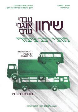 שיחון עברי-אנגלי-ערבי לנהגי רכב ציבורי לתלמיד