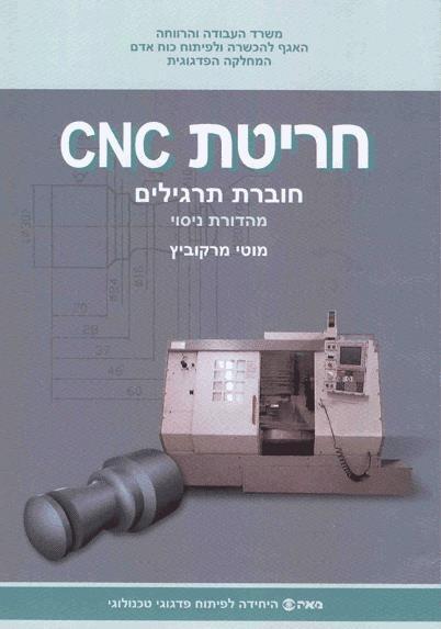 חריטת CNC - חוברת תרגילים