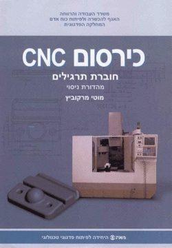 כירסום CNC - חוברת תרגילים