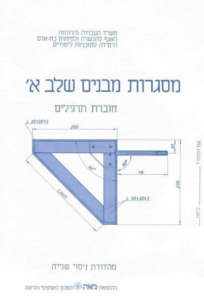 מסגרות מבנים, שלב א', חוברת תרגילים