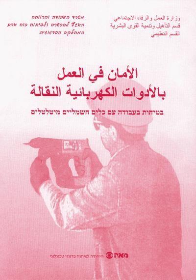 בטיחות בעבודה עם כלים חשמליים מיטלטלים - ערבית