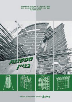טפסנות בניין (כולל גם את 8 החוברות בטפסנות)