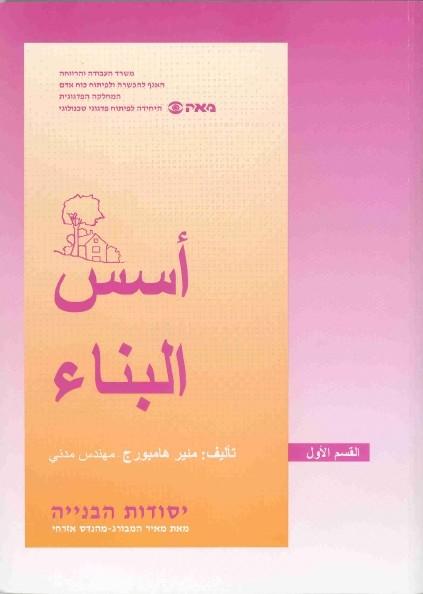 יסודות הבניה א' - ערבית