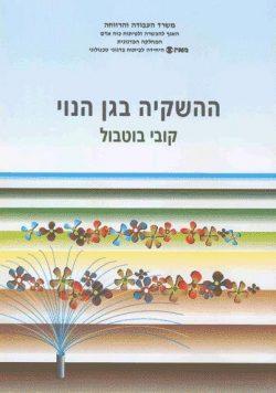 ההשקיה בגן הנוי   ( כולל תקליטון)