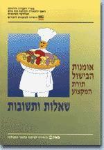 מאגר שאלות - אמנות הבישול - תורת המקצוע