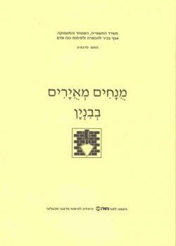 מונחים מאוירים בבניין (עברית)