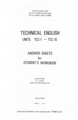אנגלית טכנית - דפי תשובות, למורה