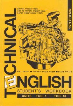 אנגלית טכנית - חוברת תירגול, לתלמיד