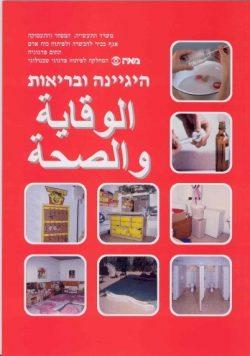 היגיינה ובריאות בשפה הערבית