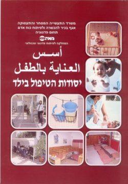 יסודות הטיפול בילד בשפה הערבית