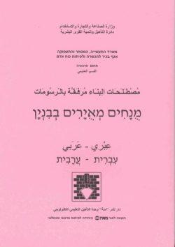 מונחים מאוירים בבניין עברית - ערבית