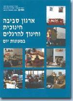 ארגון סביבה חינוכית וחינוך להרגלים במעונות יום (מתוך סדרת חוברות להכשרת מטפלות), מהדורה חדשה מורחבת