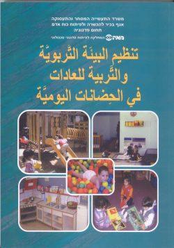 ארגון סביבה חינוכית וחינוך להרגלים בשפה העֲרבית