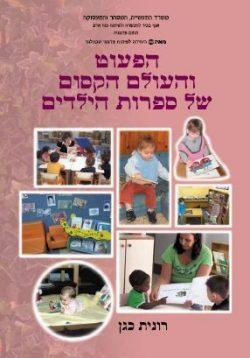 הפעוט והעולם הקסום של ספרות הילדים (מתוך סדרת חוברות להכשרת מטפלות)