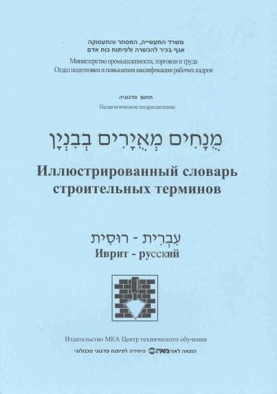 מונחים מאוירים בבניין עברית - רוסית