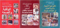 מיני מארז חוברות להכשרת מטפלות בשפה הערבית