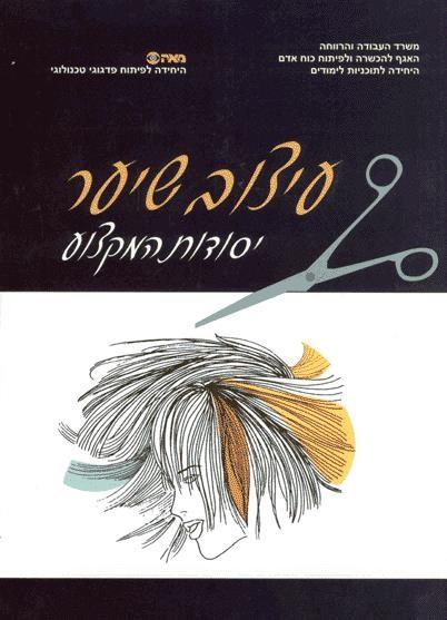 עיצוב שיער - יסודות המקצוע