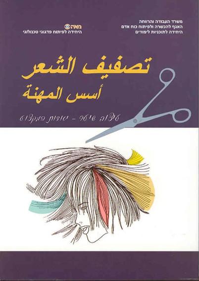 עיצוב שיער - יסודות המקצוע  בערבית