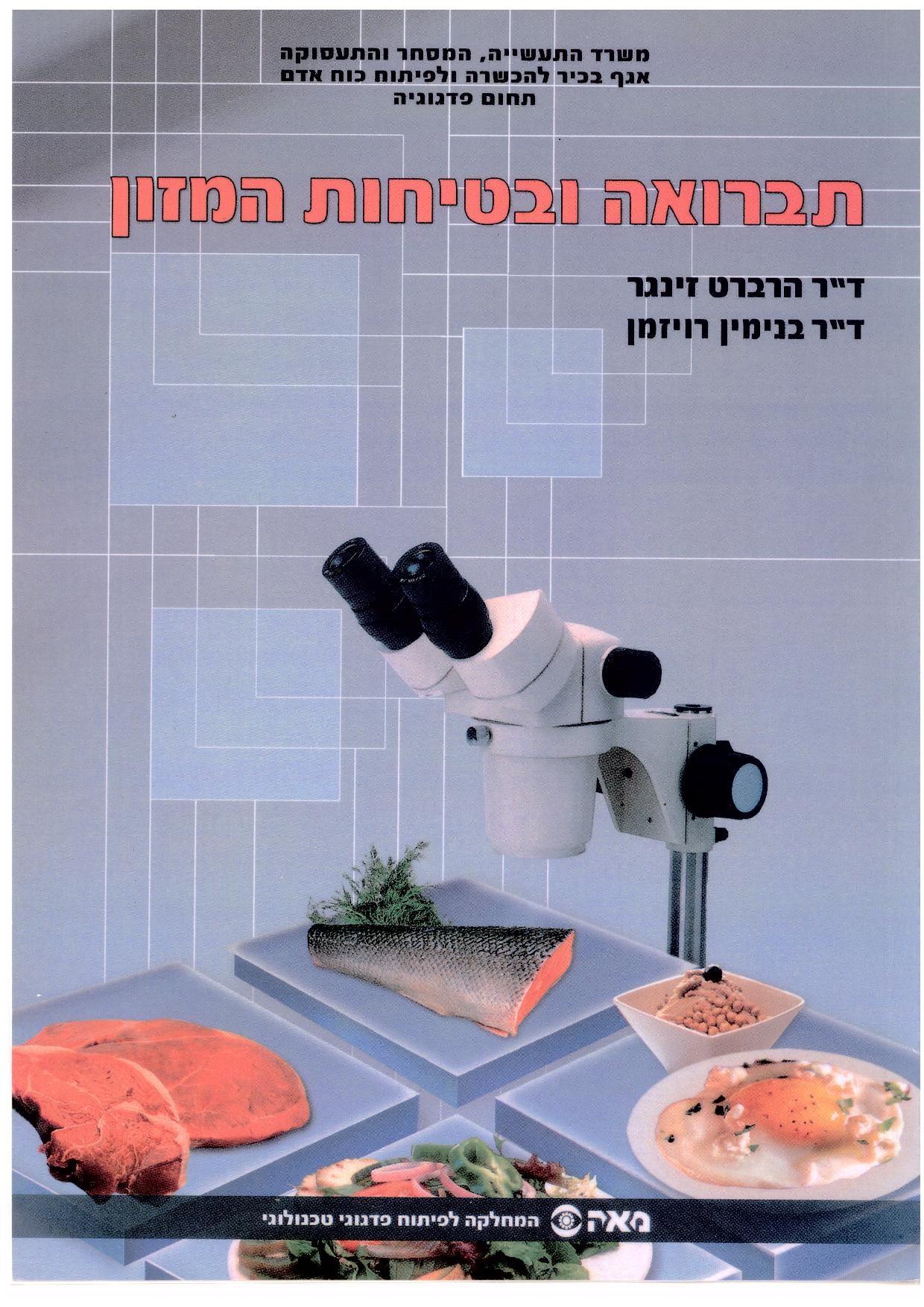 תברואה ובטיחות המזון (3)