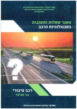 מאגר שאלות ותשובות בטכנולוגיות הרכב - רכב ציבורי/בני אביעד