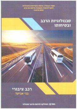 טכנולוגיות הרכב ובטיחותו - רכב ציבורי / בני אביעד
