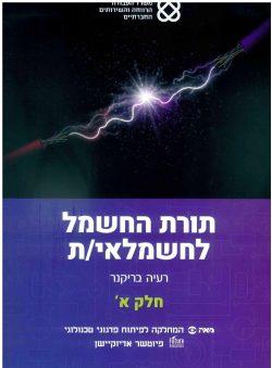 תורת החשמל לחשמלאי/ת-חלק א'/רעיה בריקנר