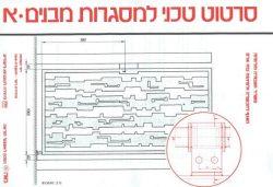 דפי השלמה לסרטוט טכני מסגרות מבנים א'